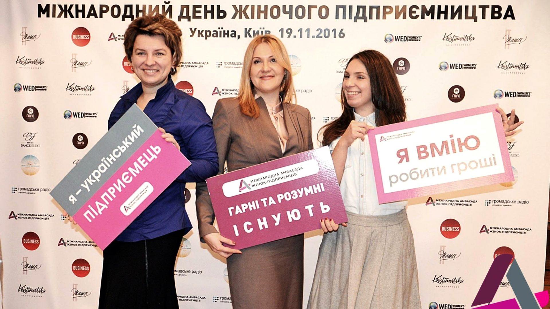 Міжнародний День Жіного Підприємництва