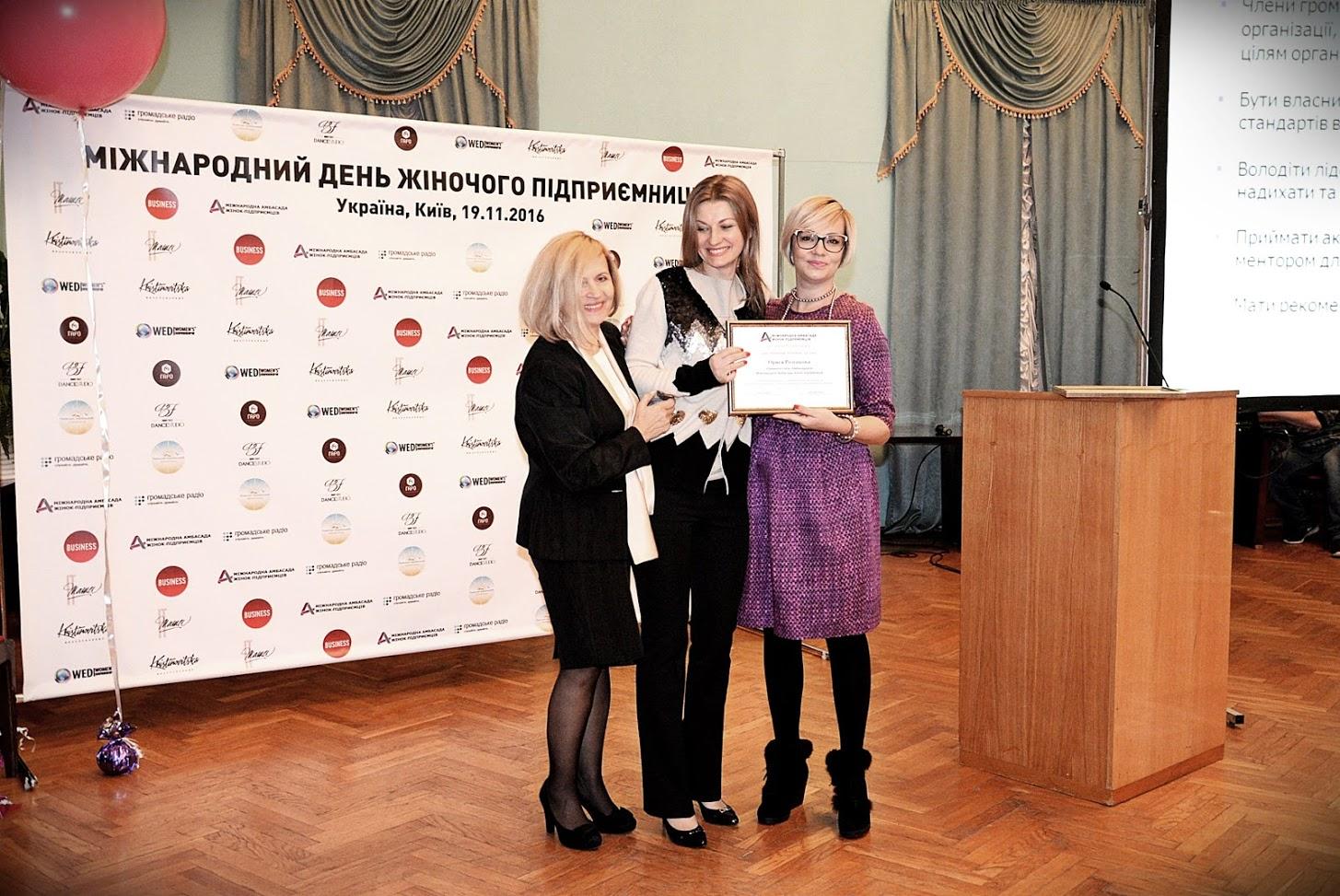 Міжнародний День Жіночого Підприємництва
