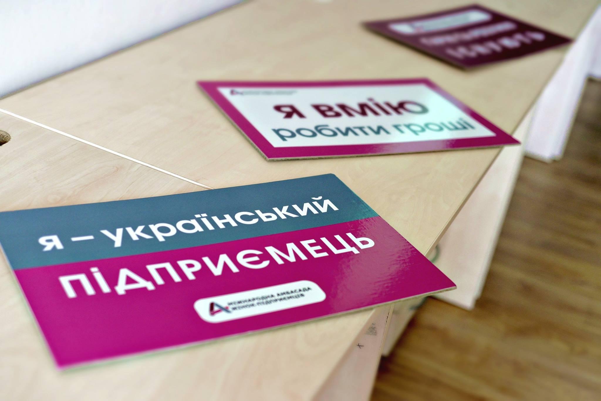 Україна долучається до святкування  Всесвітнього Дня жіночого підприємництва