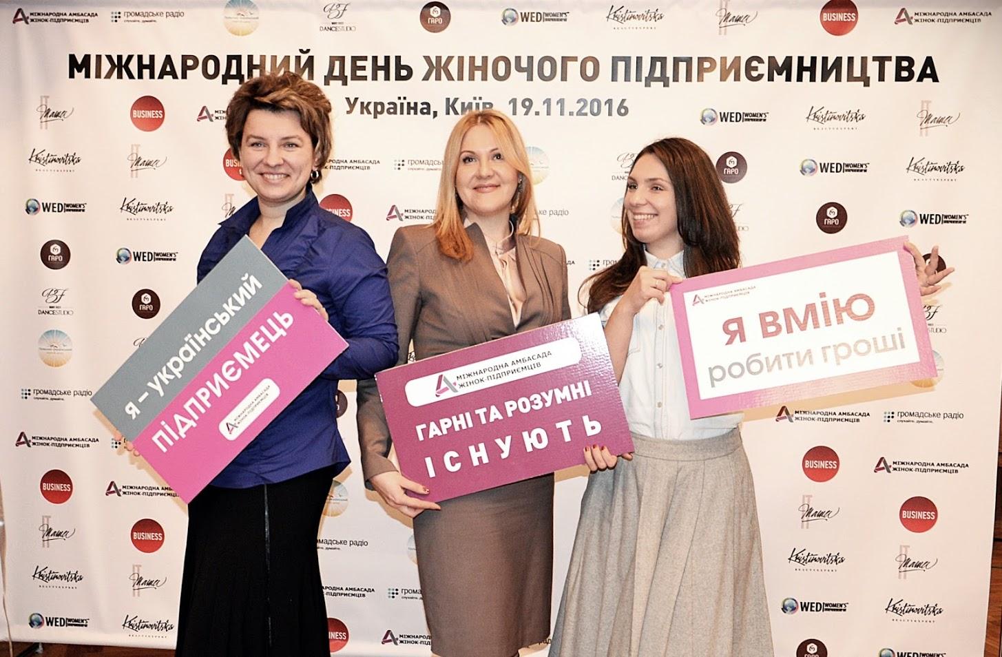 В Україні вперше відзначили Міжнародний День Жіного Підприємництва
