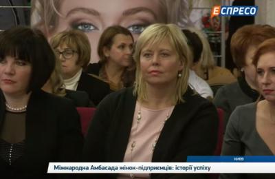 Еспресо ТВ – Українці відзначили Міжнародний день жіночого підприємництва.