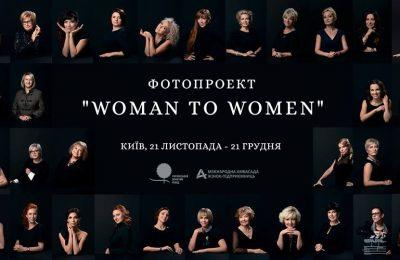 WOMAN to WOMEN – проект, що надихає майбутніх підприємниць