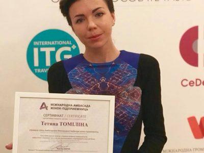 Тетяна Томіліна
