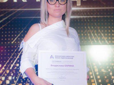 Владислава Барина